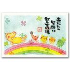 マエダタカユキ・メッセージ入りポストカード「虹の架け橋」