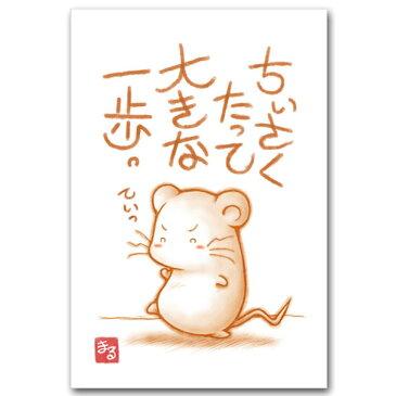ラクガキ屋mallu・メッセージ入りポストカード「by one step」
