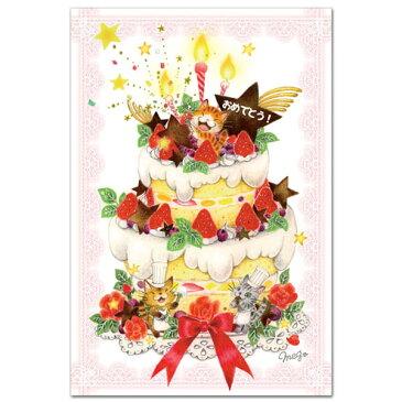 笑顔を届けるイラストレーション・猫作家Megポストカード「おめでとうケーキ」
