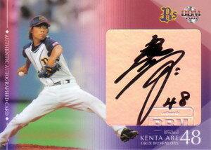 阿部 健太 2007 BBM オリックス バッファローズ 直筆サインカード 90枚限定!