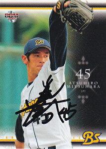 プロ野球カード【光原 逸裕】2005 BBM オリックス バッファローズ 直筆サインカード 100枚限定!(009/100)