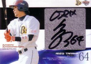 田中彰 2006 BBM オリックス バッファローズ 直筆サインカード 60枚限定!