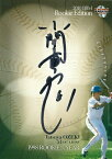 プロ野球カード【小関竜也】2010 BBM ルーキーエディション OB 直筆サインカード 75枚限定!(58/75)