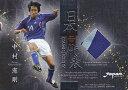 サッカーカード【中村憲剛】 07/08 サッカー 日本代表 スペシャルエディション ジャージカード