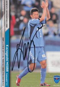Jリーグカード【三浦知良】2009 横浜FC 直筆サインカード 75枚限定!(12/75)