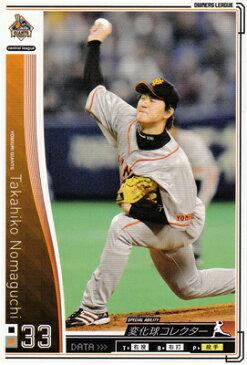 プロ野球カード【野間口貴彦】2010 オーナーズリーグ 02 ノーマル白 読売ジャイアンツ