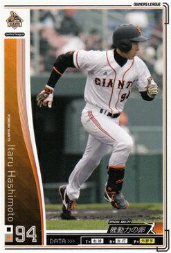 プロ野球カード 【橋本到】 2010 オーナーズリーグ 03 ノーマル白 読売ジャイアンツ