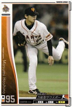 プロ野球カード 【星野真澄】 2010 オーナーズリーグ 03 ノーマル白 読売ジャイアンツ