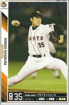 プロ野球カード★西村健太朗 2011オーナーズリーグ05 ノーマル白 読売ジャイアンツ