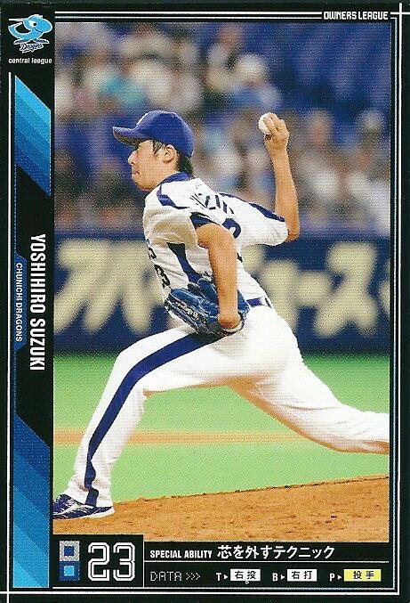プロ野球カード★鈴木義広 2011オーナーズリーグ05 ノーマル黒 埼玉西武ライオンズ