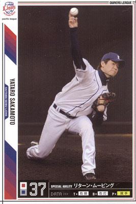 プロ野球カード★坂元 弥太郎 2011オーナーズリーグ06 ノーマル白 埼玉西武ライオンズ