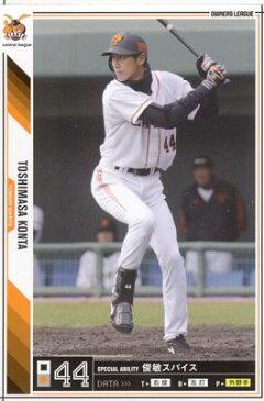 プロ野球カード★紺田 敏正 2011オーナーズリーグ06 ノーマル白 読売ジャイアンツ