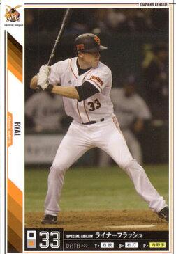 プロ野球カード★ライアル 2011オーナーズリーグ06 ノーマル白 読売ジャイアンツ
