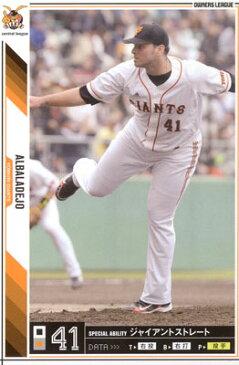 プロ野球カード★アルバラデホ 2011オーナーズリーグ06 ノーマル白 読売ジャイアンツ