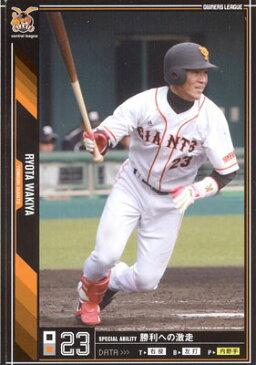 プロ野球カード★脇谷 亮太 2011オーナーズリーグ06 ノーマル黒 読売ジャイアンツ