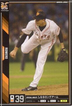 プロ野球カード★ロメロ 2011オーナーズリーグ06 ノーマル黒 読売ジャイアンツ