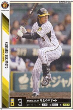 プロ野球カード★関本 賢太郎 2011オーナーズリーグ06 ノーマル白 阪神タイガース