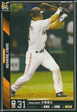 プロ野球カード★高橋 信二 2011オーナーズリーグ07 ノーマル黒 読売ジャイアンツ