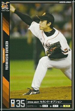 プロ野球カード★西村 健太朗 2011オーナーズリーグ07 ノーマル黒 読売ジャイアンツ