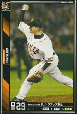 プロ野球カード★グライシンガー 2011オーナーズリーグ07 ノーマル黒 読売ジャイアンツ