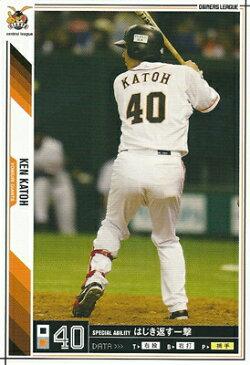プロ野球カード★加藤 健 2011オーナーズリーグ07 ノーマル白 読売ジャイアンツ