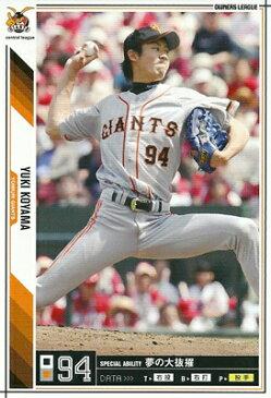 プロ野球カード★小山 雄輝 2011オーナーズリーグ07 ノーマル白 読売ジャイアンツ