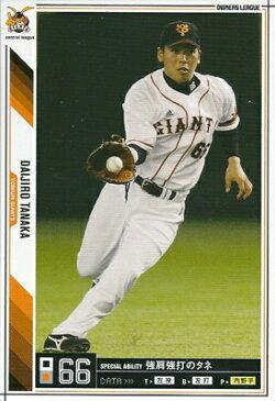 プロ野球カード★田中 大二郎 2011オーナーズリーグ07 ノーマル白 読売ジャイアンツ
