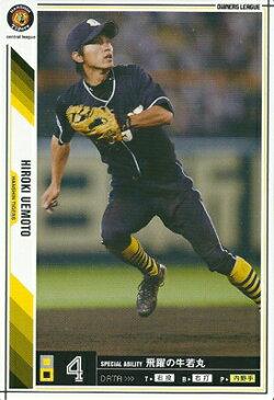 プロ野球カード★上本 博紀 2011オーナーズリーグ07 ノーマル白 阪神タイガース