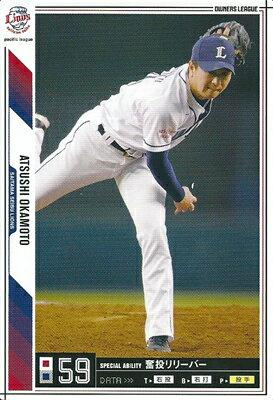 プロ野球カード★岡本 篤志 2011オーナーズリーグ07 ノーマル白 埼玉西武ライオンズ