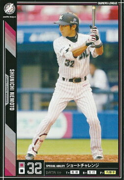 プロ野球カード 根元俊一 2011 オーナーズリーグ08 ノーマル黒 千葉ロッテマリーンズ
