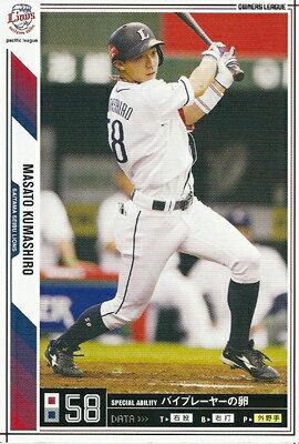 プロ野球カード 熊代聖人 2011 オーナーズリーグ08 ノーマル白 埼玉西武ライオンズ