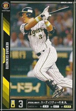 プロ野球カード 関本賢太郎 2011 オーナーズリーグ08 ノーマル黒 阪神タイガース