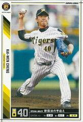 プロ野球カード 鄭 凱文 2011 オーナーズリーグ08 ノーマル白 阪神タイガース
