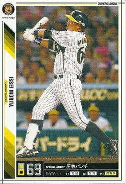 プロ野球カード 森田一成 2011 オーナーズリーグ08 ノーマル白 阪神タイガース