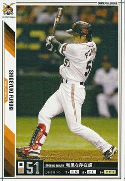 プロ野球カード 古城茂幸 2011 オーナーズリーグ08 ノーマル白 読売ジャイアンツ