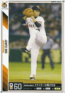 プロ野球カード 小野淳平 2011 オーナーズリーグ08 ノーマル白 読売ジャイアンツ