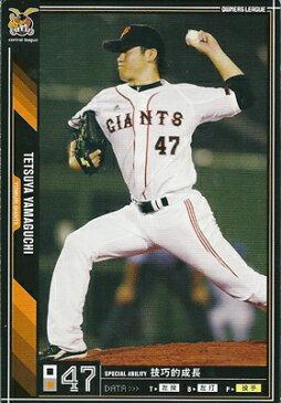 プロ野球カード 山口鉄也 2011 オーナーズリーグ08 ノーマル黒 読売ジャイアンツ