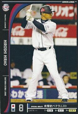 プロ野球カード 平尾博嗣 2012 オーナーズリーグ09 ノーマル黒 埼玉西武ライオンズ