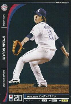 プロ野球カード 野上亮磨 2012 オーナーズリーグ09 ノーマル黒 埼玉西武ライオンズ