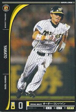 プロ野球カード 大和 2012 オーナーズリーグ09 ノーマル黒 阪神タイガース
