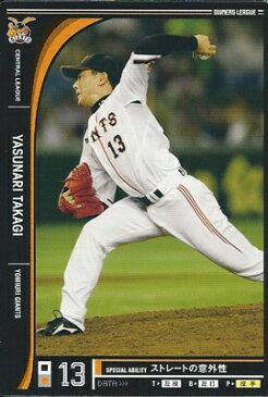 プロ野球カード 高木康成 2012 オーナーズリーグ09 ノーマル黒 読売ジャイアンツ