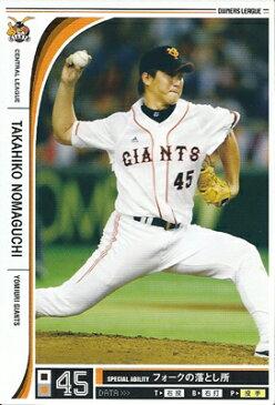 プロ野球カード 野間口貴彦 2012 オーナーズリーグ09 ノーマル白 読売ジャイアンツ