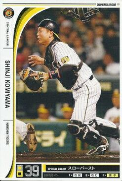 プロ野球カード 小宮山慎二 2012 オーナーズリーグ09 ノーマル白 阪神タイガース