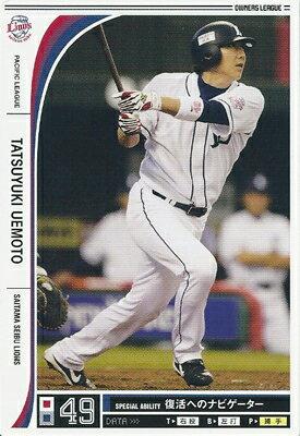 プロ野球カード 上本達之 2012 オーナーズリーグ09 ノーマル白 埼玉西武ライオンズ