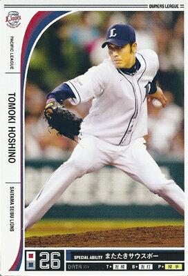 プロ野球カード 星野智樹 2012 オーナーズリーグ09 ノーマル白 埼玉西武ライオンズ