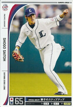 プロ野球カード 斉藤彰吾 2012 オーナーズリーグ09 ノーマル白 埼玉西武ライオンズ