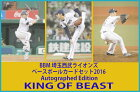 BBM�������饤���󥺥١����ܡ��륫���ɥ��å�2016AutographedEdition��KINGOFBEAST��ͽ��8�����ȯ��ͽ�ꡪ