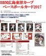 (予約)BBM 広島東洋カープ ベースボールカード2017 未開封ケース単位(12ボックス入り) 予約送料無料、5月中旬発売予定!