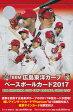 BBM 広島東洋カープ ベースボールカード2017 BOX 送料無料、5/17入荷!