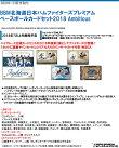 BBM北海道日本ハムファイターズプレミアムベースボールカードセット2018Ambitiousセット(Set)